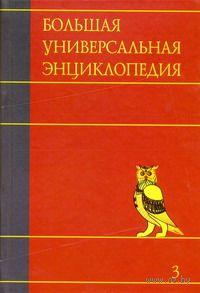 Большая универсальная энциклопедия. В 20 томах. Том 3. Бог - Вес
