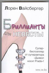 Бриллианты для невесты (м). Лорен Вайсбергер