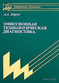 Эмиссионная технологическая диагностика. Александр Барзов