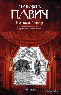 Бумажный театр. Роман-антология, или Современный мировой рассказ. Милорад Павич