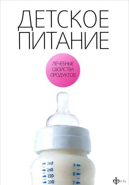 Детское питание. Виктор Закревский
