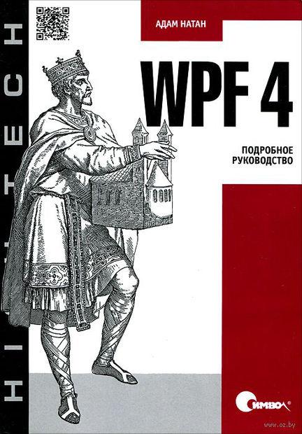 WPF 4. Подробное руководство. Адам Натан