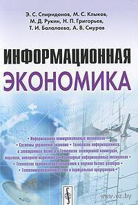 Информационная экономика — фото, картинка