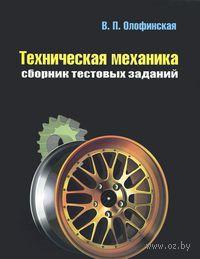 Техническая механика. Сборник тестовых заданий. Валентина Олофинская