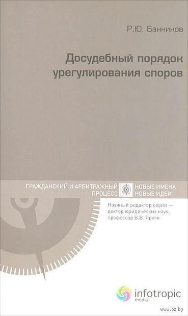 Досудебный порядок урегулирования споров. Руслан Банников