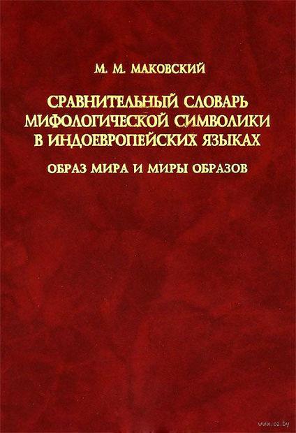 Сравнительный словарь мифологической символики в индоевропейских языках. Образ мира и миры образов — фото, картинка