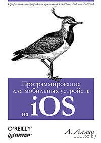 Программирование для мобильных устройств на iOS — фото, картинка