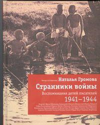 Странники войны. Воспоминания детей писателей. 1941-1944. Наталья Громова