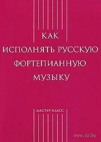 Как исполнять русскую фортепианную музыку