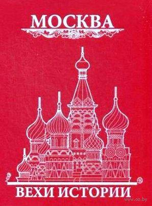 Москва. Вехи истории. Константин Жуков