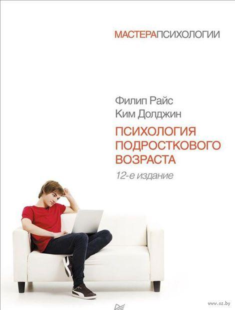 Психология подросткового возраста. Ким Долджин, Филип Райс