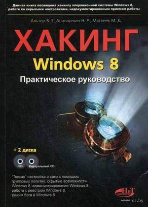 Хакинг Windows 8. Практическое руководство (+ CD). Н. Апанасевич, В. Альтер, М. Матвеев