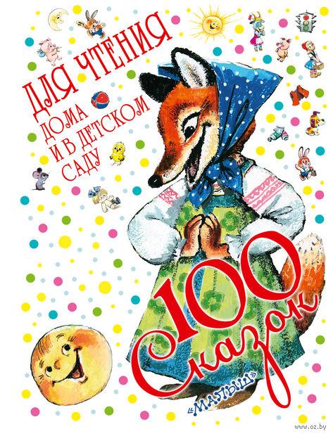 100 сказок для чтения дома и в детском саду. Самуил Маршак, Андрей Усачев
