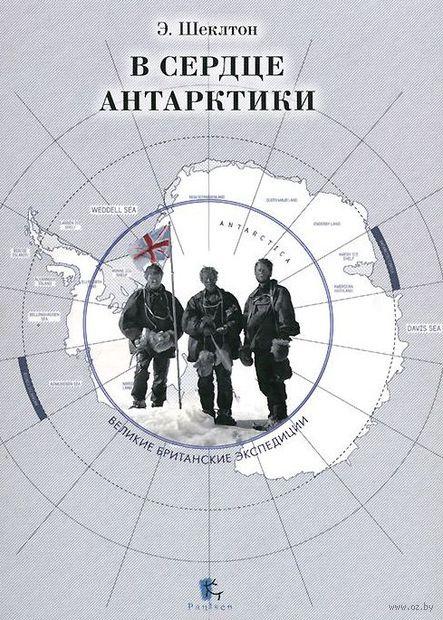 В сердце Антарктики. Эрнст Шеклтон