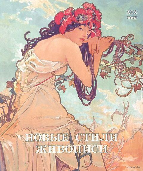 Новые стили живописи. XIX век. Наталья Майорова, Геннадий Скоков