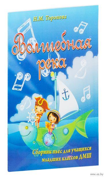 Волшебная река. Сборник пьес для учащихся младших классов. Наталья Торопова