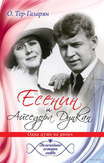 Есенин и Айседора Дункан. Ольга Тер-Газарян