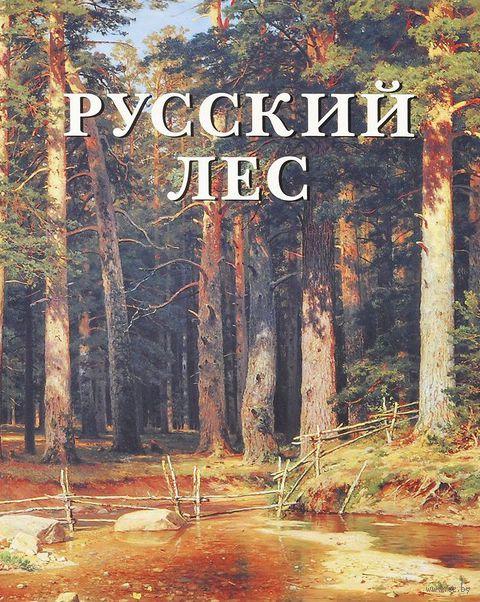 Русский лес. Н. Юрина