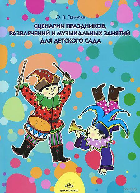 Сценарии праздников, развлечений и музыкальных занятий для детского сада — фото, картинка