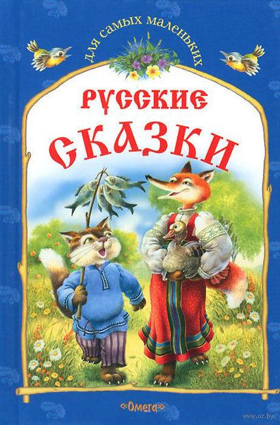 Русские сказки. Кот и лиса и другие сказки