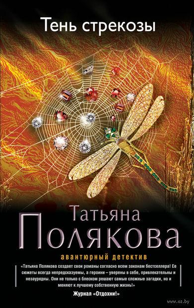 Тень стрекозы (м). Татьяна Полякова