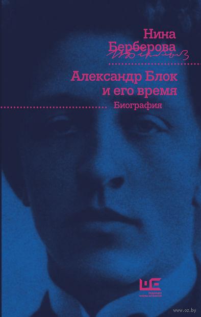 Александр Блок и его время. Нина Берберова