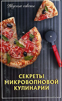 Секреты микроволновой кулинарии. Т. Липей