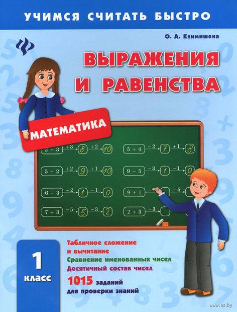 Математика. 1 класс. Выражения и равенства. Ольга Климишена