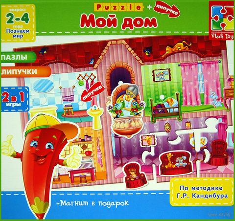 "Пазл ""Мой дом"" (15 элементов; с липучками) — фото, картинка"