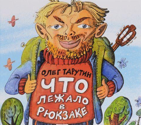 Что лежало в рюкзаке. Олег Тарутин