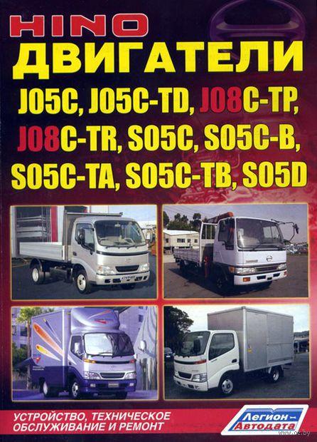 Hino. Двигатели J05C, J05C-TD, J08C-TP, J08C-TR, S05C, S05C-B, S05C-TA, S05C-TB, S05D. Устройство, техническое обслуживание и ремонт