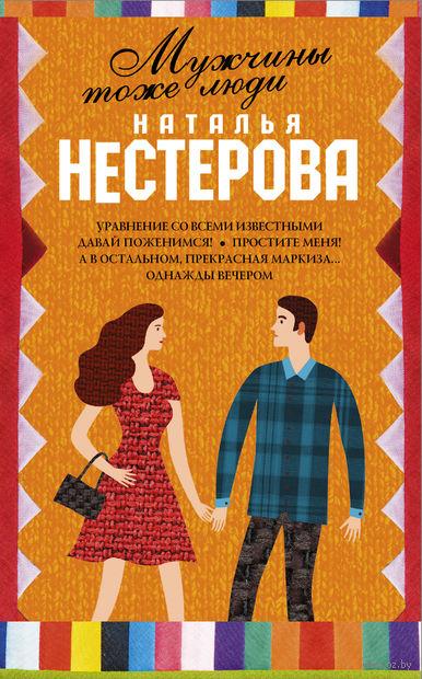Мужчины тоже люди ( Комплект из 5 книг). Наталья Нестерова