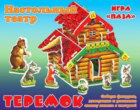 """Кукольный театр """"Теремок"""" — фото, картинка"""