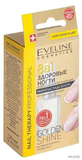 """Средство для регенерации ногтей 8в1 """"Golden Shine Nail"""" (12 мл) — фото, картинка"""