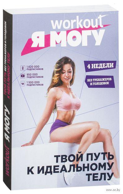 Workout. Я Могу. Твой путь к идеальному телу. Без тренажеров и голодовок — фото, картинка