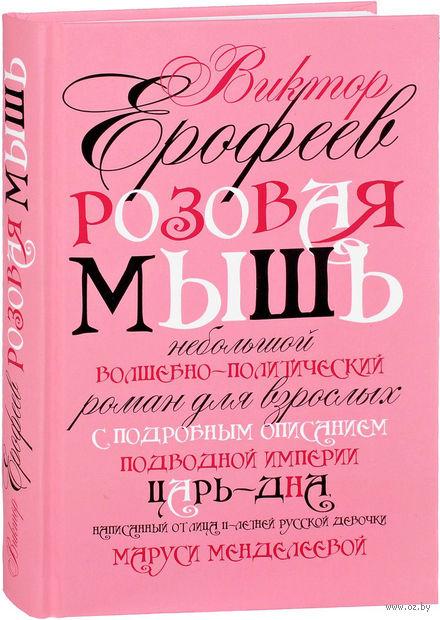 Розовая Мышь — фото, картинка
