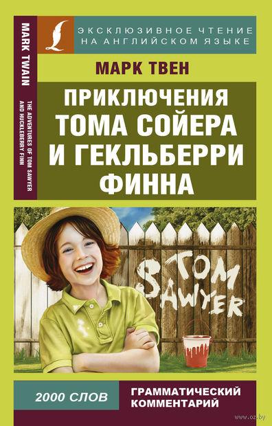 Приключения Тома Сойера и Гекльберри Финна (м) — фото, картинка