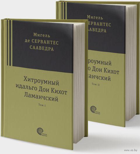 Хитроумный идальго Дон Кихот Ламанчский. В 2-х томах — фото, картинка