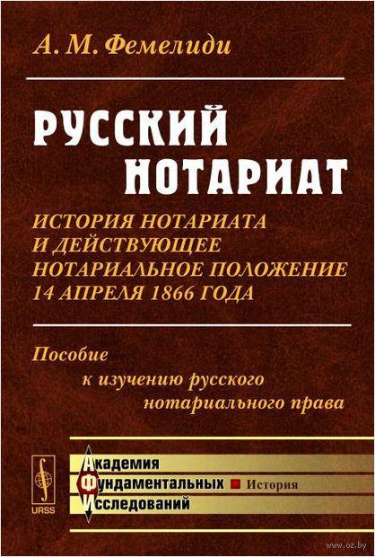 Русский нотариат. История нотариата и действующее нотариальное положение 14 апреля 1866 года (м) — фото, картинка