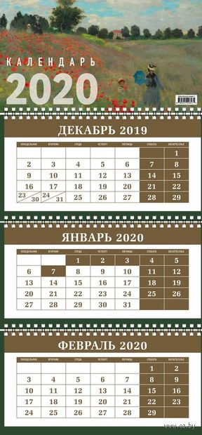 """Календарь настенный """"Импрессионисты"""" (2020) — фото, картинка"""