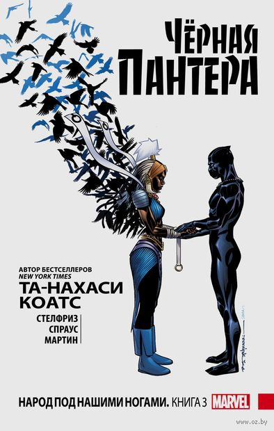 Чёрная Пантера. Народ под нашими ногами. Книга 3 — фото, картинка