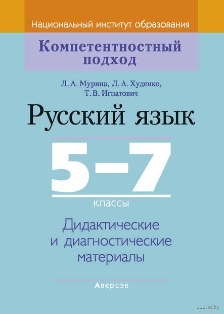 Русский язык. 5-7 классы. Дидактические и диагностические материалы — фото, картинка