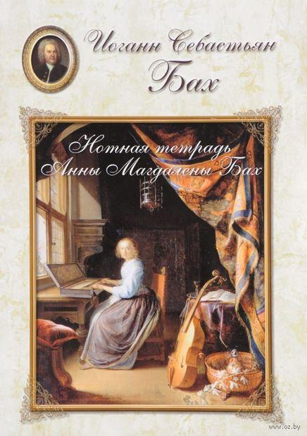 Нотная тетрадь Анны Магдалены Бах — фото, картинка