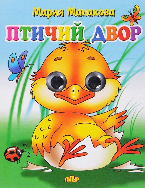 Птичий двор — фото, картинка