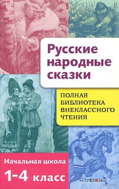Русские народные сказки. Полная библиотека внеклассного чтения. Начальная школа 1-4 класс — фото, картинка