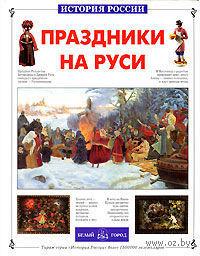 Праздники на Руси. Марина Межиева