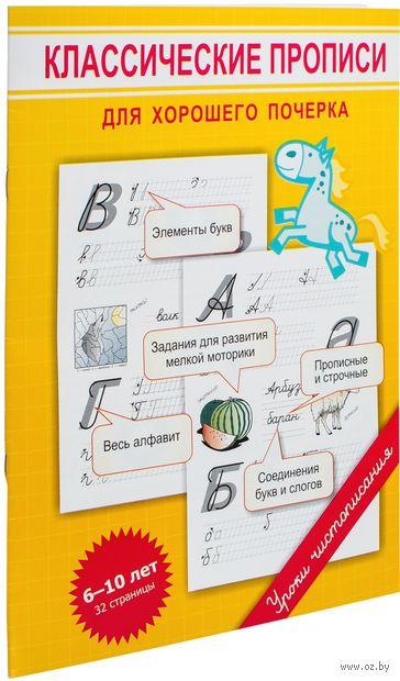 Классические прописи для хорошего почерка — фото, картинка