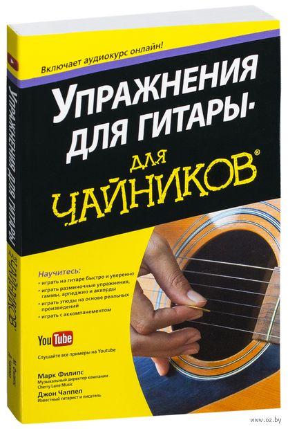 """Упражнения для гитары для """"чайников"""". Джон Чаппел, Марк Филипс"""