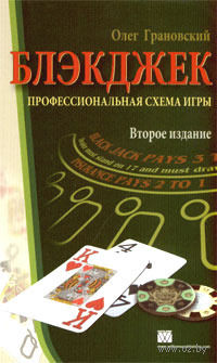 Блэкджек: профессиональная схема игры. Олег Грановский