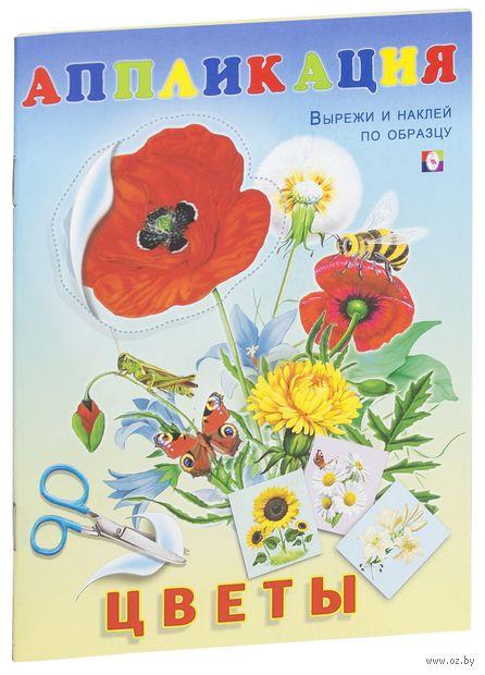 Цветы. Аппликация
